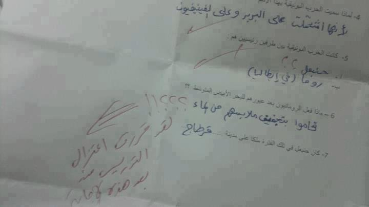 مدرس يعتزل التدريس بعد إجابات طالب