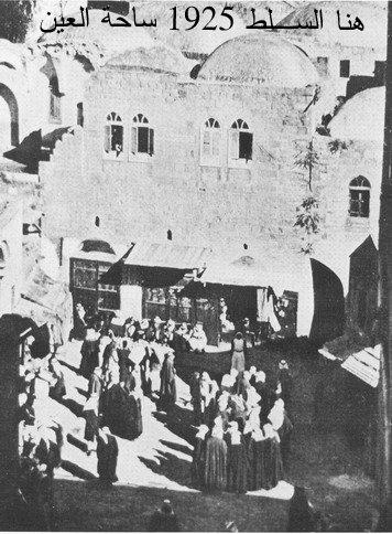 ساحة العين في #السلط ال#قديمة عام 1925 #الأردن #تاريخ