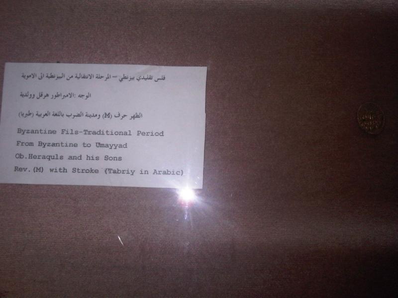 فلس تقليدي بيزنطي من متحف قلعة الربض #عجلون #الأردن