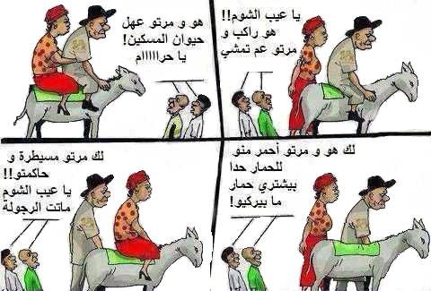 رضا الناس غاية لا تدرك