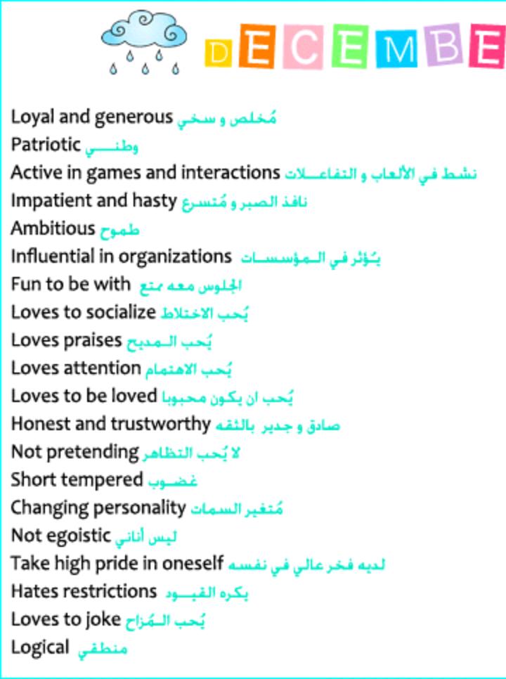 تحليل شخصية مواليد شهر 12