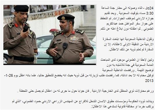 سلطات الامن #السعودية تعتقل مواطنا اردنيا اثناء توجهه لاداء العمرة #الأردن
