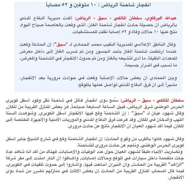 تفاصيل انفجار شاحنة #الرياض #السعودية حسب صحيفة سبق