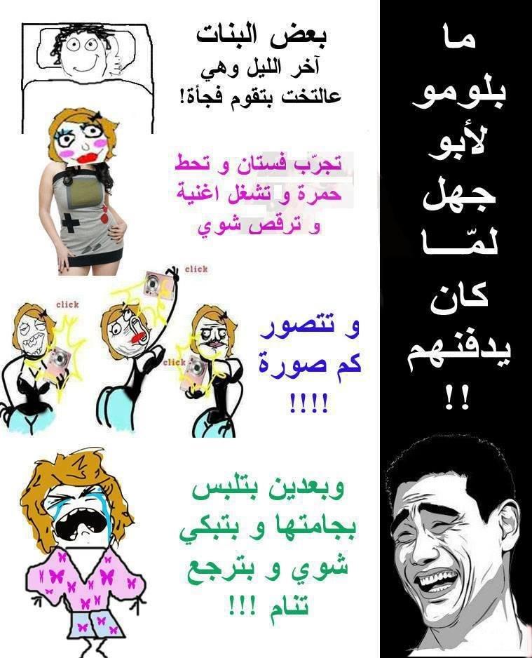 عشان هيك كانوا يدفنوا البنات زمان