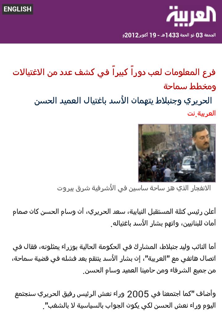 الحريري وجنبلاط يتهمان الأسد باغتيال العميد الحسن