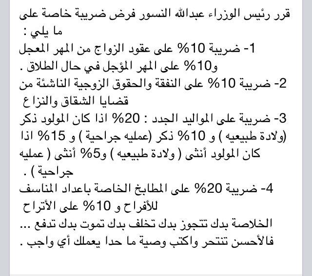 قرار من عبدالله النسور