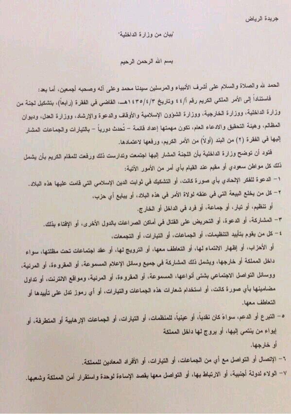 بيان وزارة الداخلية السعودية ص 1