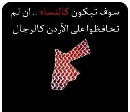 سوف تبكون كالنساء إن لم تحافظوا على #الأردن كرجال #رمزيات