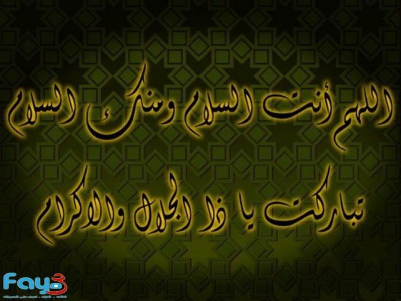 #دعاء اللهم أنت السلام ومنك السلام