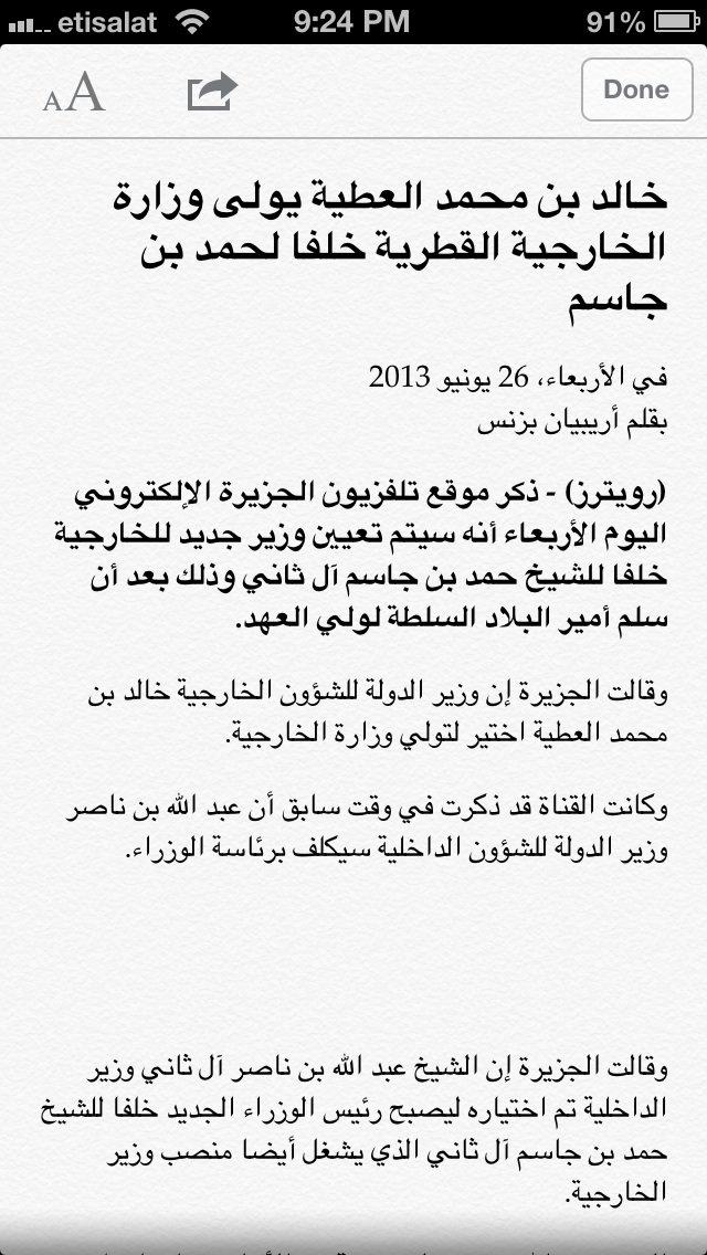 تغيير وزير الخارجيه القطري