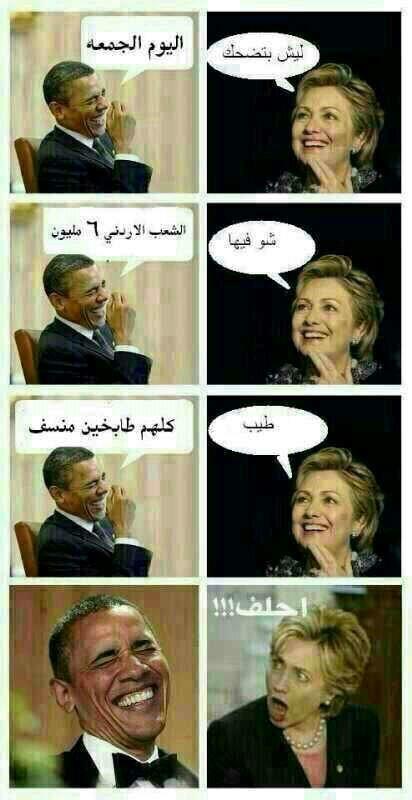 أوباما والمنسف
