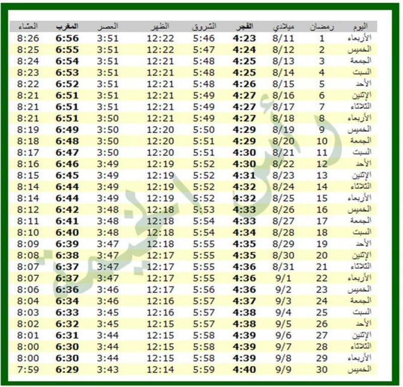 امساكية شهر رمضان 1434 - 2013 رأس الخيمة الامارات العربية المتحدة