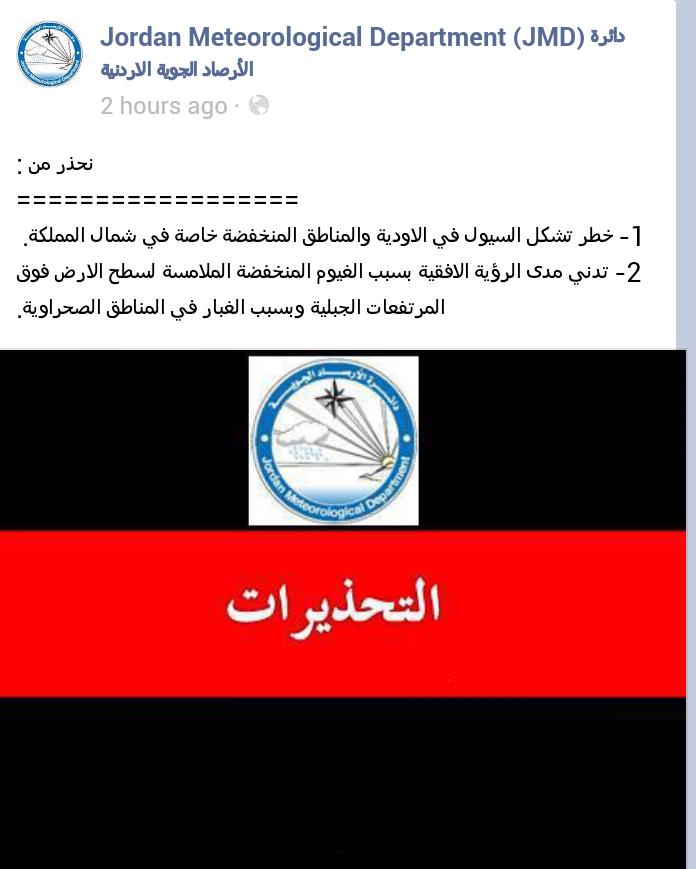 تحذيرات دائرة الأرصاد الجوية الأردنية #الأردن