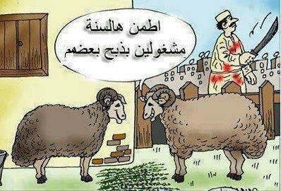 العرب والخرفان