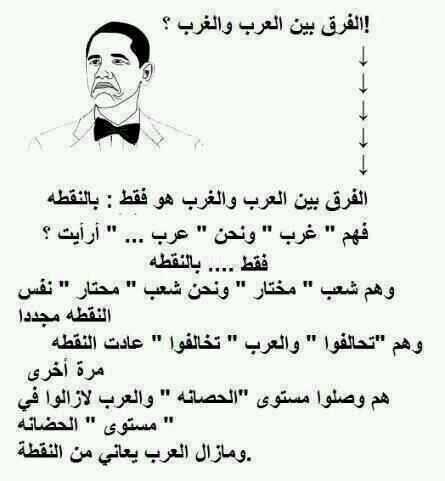 الفرق بين العرب و الغرب !!