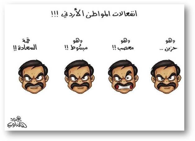 انفعالات المواطن الأردني #الأردن