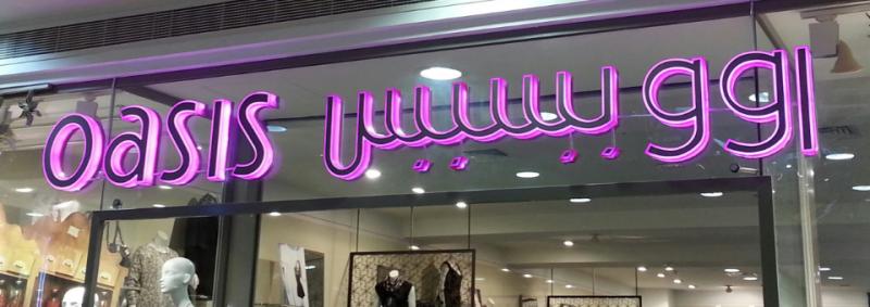 حاول تقرأ اسم المحل بالعربي