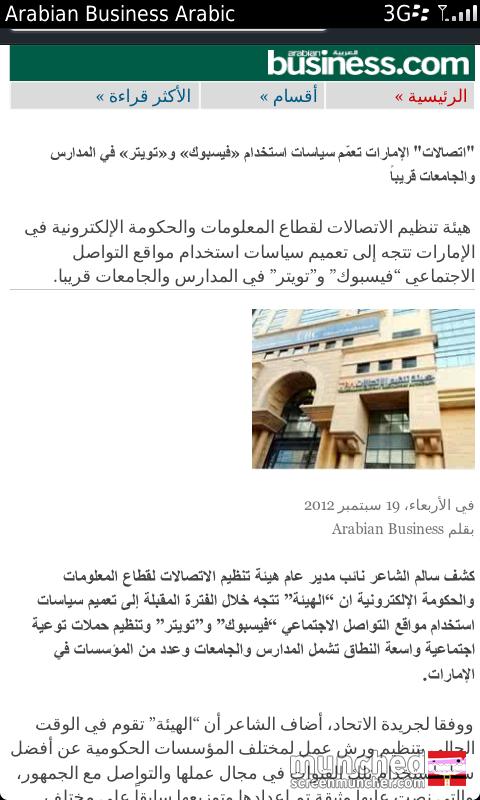 هيئة تنظيم قطاع الاتصالات في #الإمارات تعمم سياسات استخدام #الفيسبوك و #تويتر في المدارس