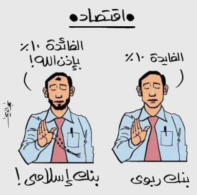 #كاريكاتير الفرق بين البنوك الإسلامية والربوية