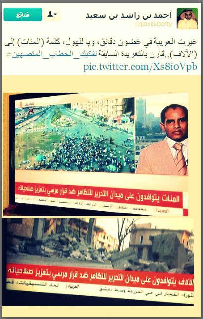 قمة التناقض في أخبار العربية