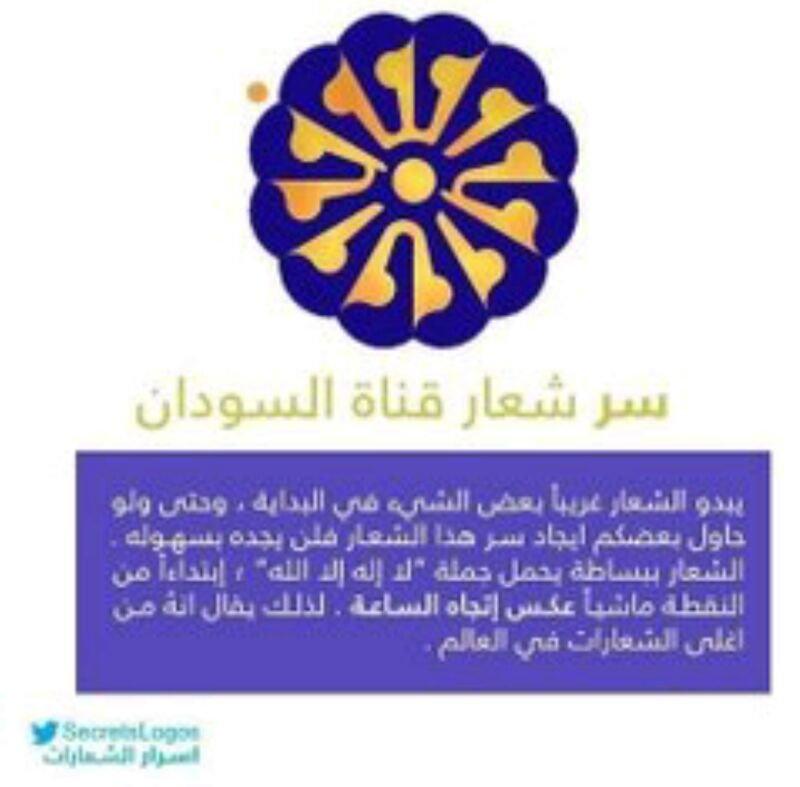 سر شعار قناة السودان