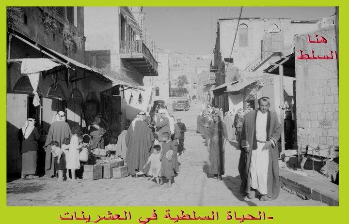 الحياة في #السلط في عشرينات القرن الماضي #الأردن #تاريخ