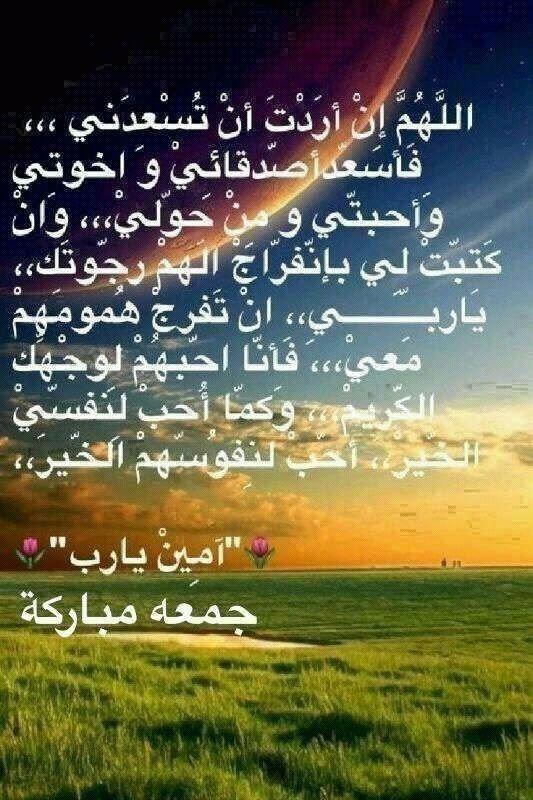 اللهم ان أردت سعادتي فاسعد أصدقائي وإخوتي #دعاء