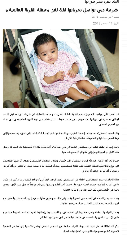 شرطة #دبي تواصل تحرياتها لفك لغز طفلة القرية العالمية