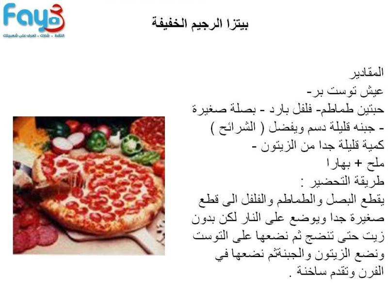 بيتزا الرجيم #تخسيس