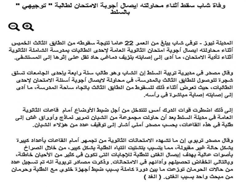 وفاة شاب في #السلط أثناء محاولة إيصاله أجوبة الثانوية العامة #الأردن