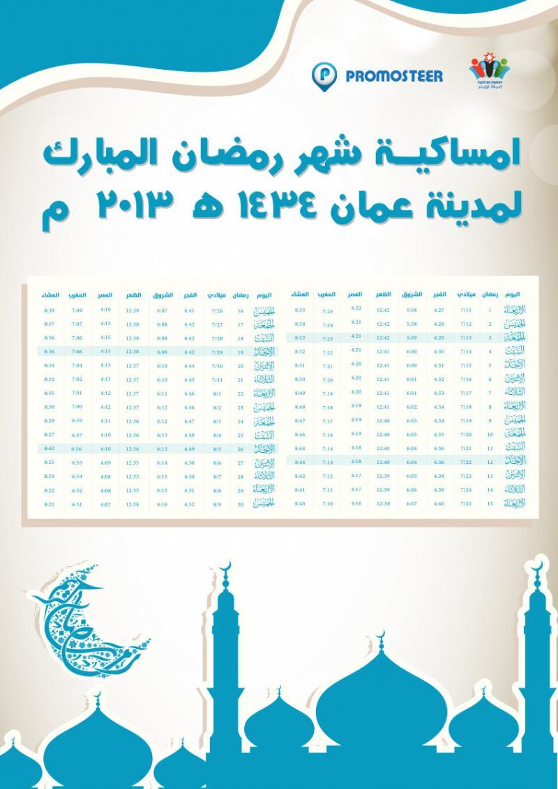 امساكية رمضان - عمان