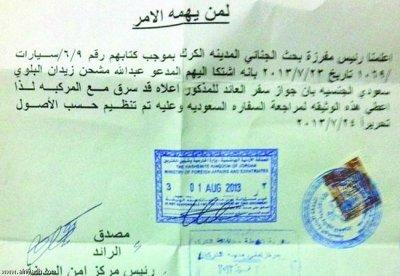 عصابة تطالب البلوي 20 ألف دينار لإعادة سيارته المسروقه