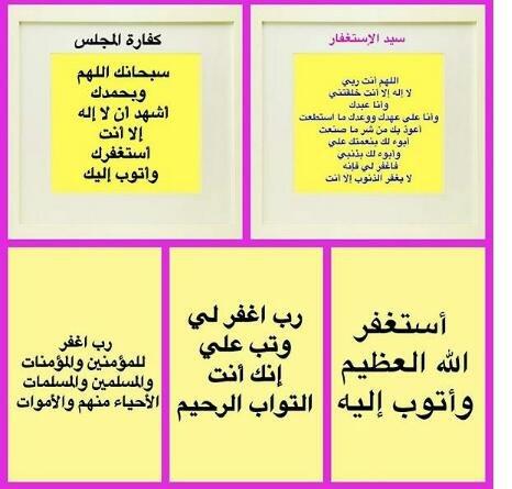 أدعية الإستغفار #دعاء