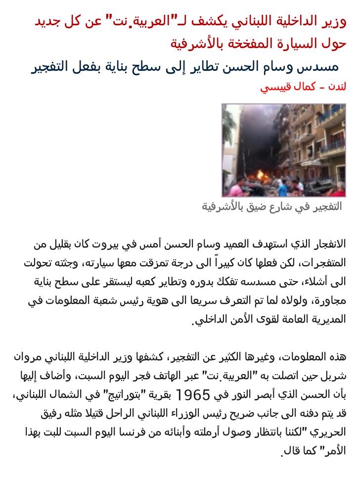 المزيد من التفاصيل عن تفجير الأشرفية - بيروت