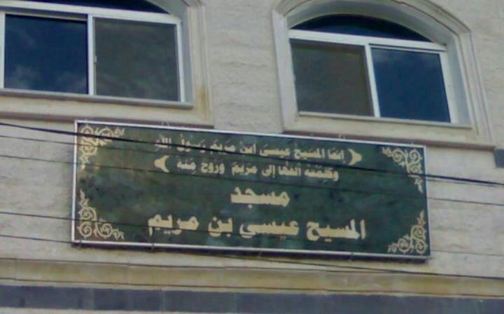 مسجد المسيح عيسى بن مريم في #مادبا في #الأردن