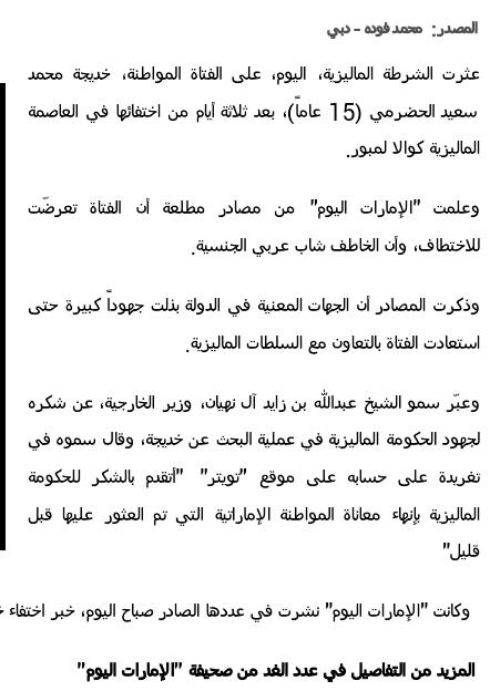 العثور على الفتاة الإماراتية خديجة بعد 3 أيام من اختفائها #الإمارات