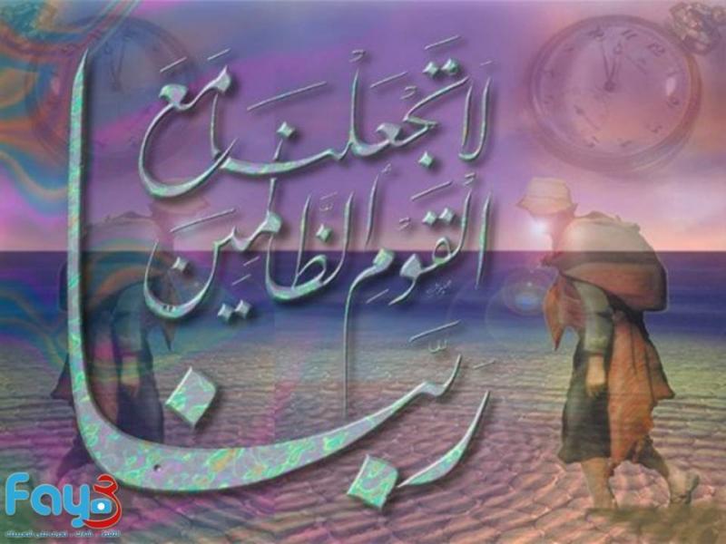 #دعاء ربنا لا تجعلنا من القوم الظالمين