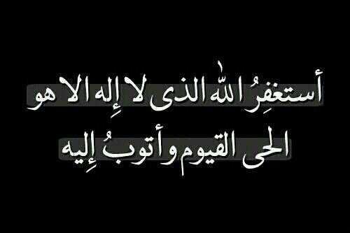 استغفرالله ..