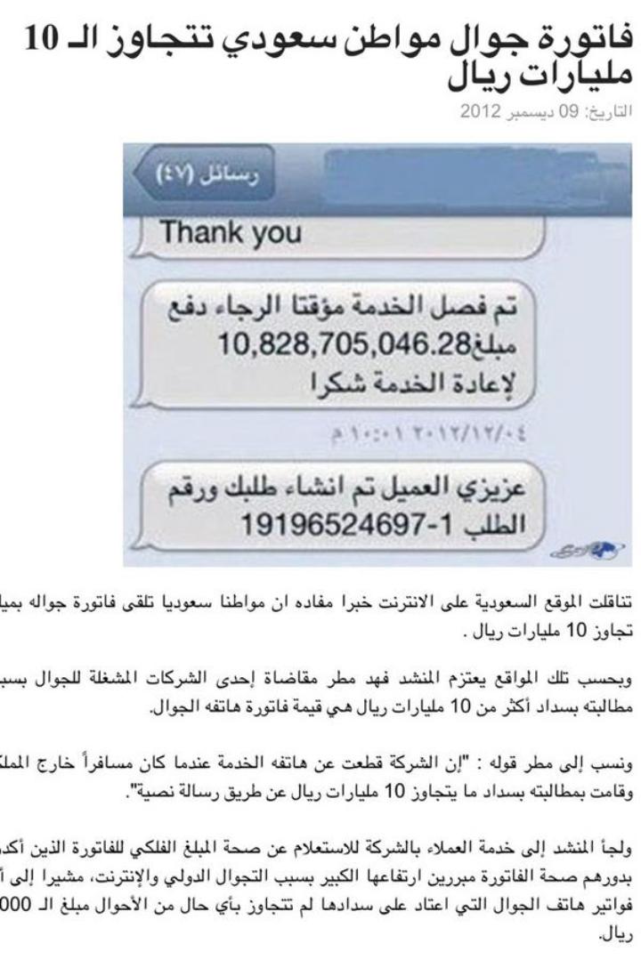 فاتورة مواطن سعودي تتجاوز 10 مليار ريال #السعودية