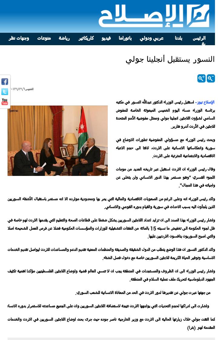 النسور يستقبل أنجلينا جولي #الأردن