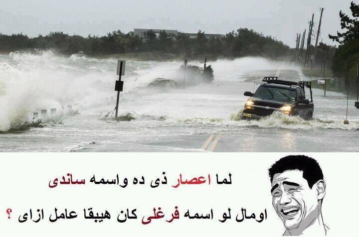 إعصار #ساندي #نهفات