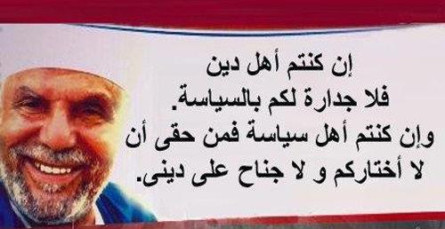 من أقوال محمد متولي الشعراوي في أهل السياسة