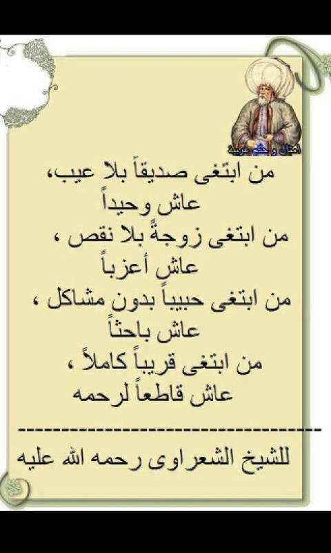 من حكم الشعراوي