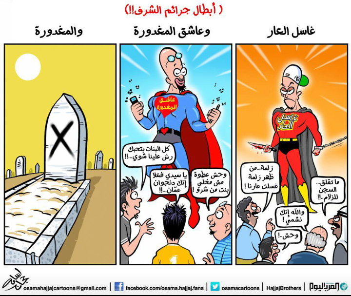 #كاريكاتير أبطال جرائم الشرف