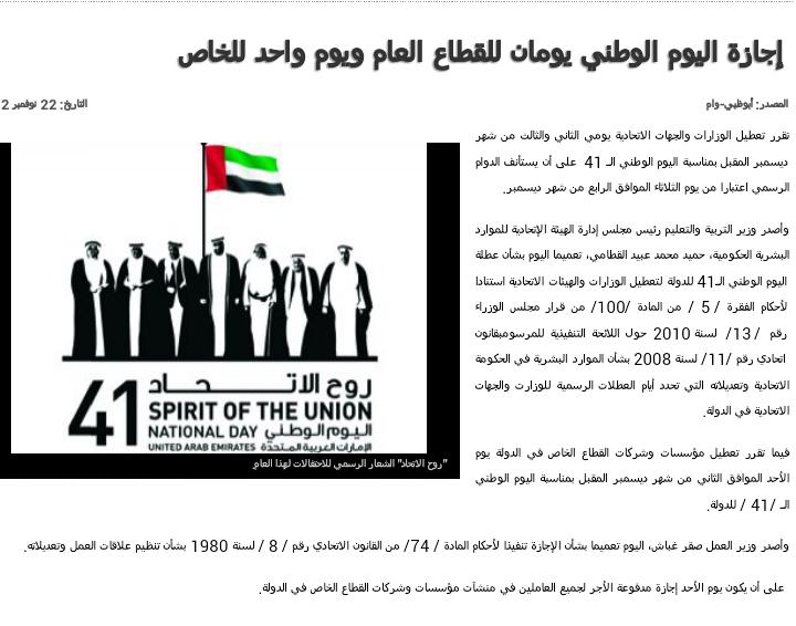 إجازة اليوم الوطني يومان للقطاع العام ويوم واحد للخاص #الإمارات