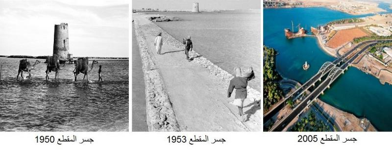 جسر المقطع بين الماضي والحاضر(1950 - 2005) #أبوظبي
