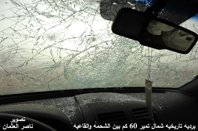 تكسير زجاج السيارات من البرد في #السعودية