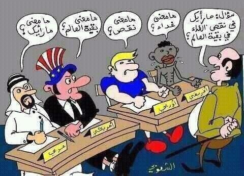 آراء العالم في مشكلة الغذاء #كاريكاتير