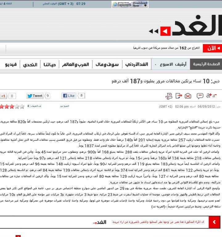 10 نساء يرتكبن مخالفات بأكثر من مليون درهم