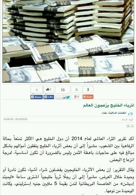 أثرياء الخليج يزعجون العالم